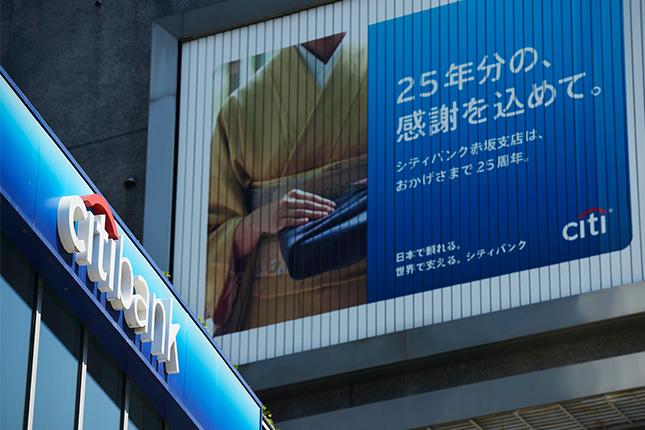 Dos bancos de Japón optan por hacerse con las operaciones de Citigroup