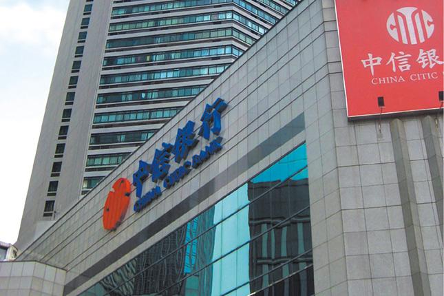 BBVA vende el 4,9% de CITIC Bank
