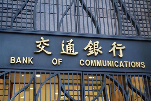 El Banco de Comunicaciones de China controlará al brasileño BBM