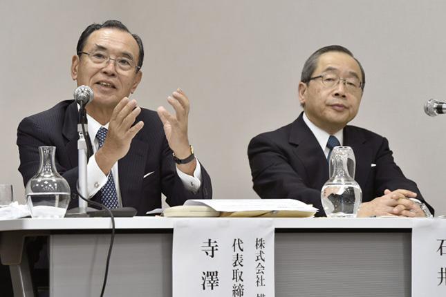 Fusión de Bank of Yokohama e Higashi-Nippon