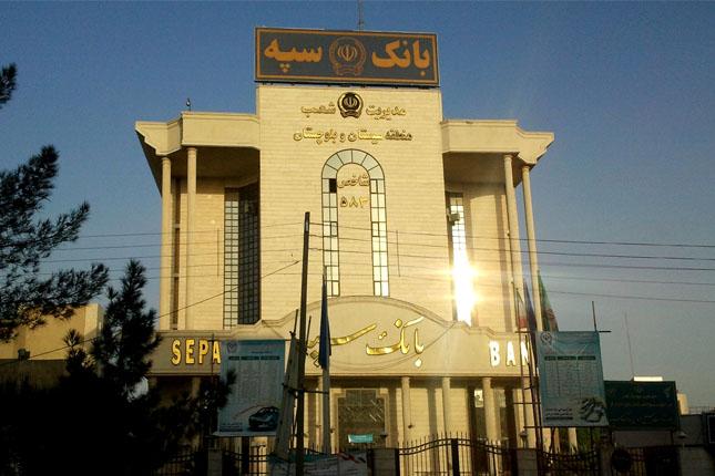 El Consejo de Seguridad de la ONU levanta las sanciones al Banco Sepah