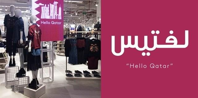 Inditex-continúa-su-expansión-internacional-abriendo-Lefties-en-Qatar