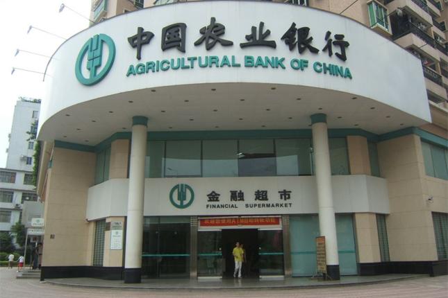 Agricultural Bank of China eleva un 12,4% su beneficio