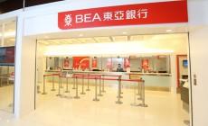 Bank of East Asia recibe ofertas de Vistra y Permira